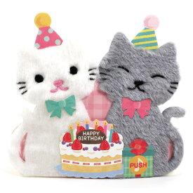 バースデーカード 光り付きメロディーカード ふかふかネコ2匹 P490 サンリオ お誕生日カード 立体カード Birthday Card グリーティングカード お誕生お祝い メール便可