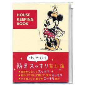 家計簿 簡単スッキリ家計簿 ディズニー おすましミニー A5サイズ EFK-689-339 ホールマーク 項目が少なくてスッキリ。色分けで迷わず書けて、気分スッキリ