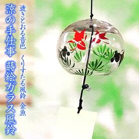 風鈴 ガラス くりすたる風鈴 金魚 R-06 会津喜多方 蒔絵仕上げ 手作り風鈴 木之本 音色で涼む日本の夏の風物詩 ふうりん フウリン 日本製