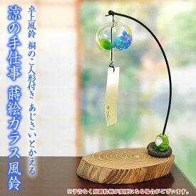風鈴 ガラス 会津桐卓上風鈴 あじさいとかえる R-174 桐のこ人形付き 会津喜多方 蒔絵仕上げ 手作り風鈴 木之本 音色で涼む日本の夏の風物詩 ふうりん フウリン 日本製