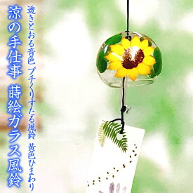 風鈴 ガラス プチくりすたる風鈴 黄色ひまわり R-194 会津喜多方 蒔絵仕上げ 手作り風鈴 木之本 音色で涼む日本の夏の風物詩 ふうりん フウリン 日本製