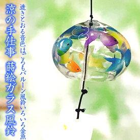 風鈴 ガラス はごろもバルーン風鈴 いろいろ金魚 R-231 会津喜多方 蒔絵仕上げ 手作り風鈴 木之本 音色で涼む日本の夏の風物詩 ふうりん フウリン 日本製