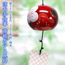 風鈴 ガラス うるし風鈴 梅 朱 R-256 会津喜多方 漆 蒔絵仕上げ 手作り風鈴 木之本 音色で涼む日本の夏の風物詩 ふうりん フウリン 日本製