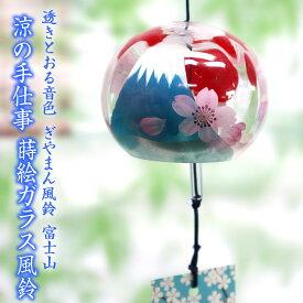 風鈴 ガラス ぎやまん風鈴 FUJIYAMA 富士山 R-258 会津喜多方 蒔絵仕上げ 手作り風鈴 木之本 音色で涼む日本の夏の風物詩 ふうりん フウリン 日本製