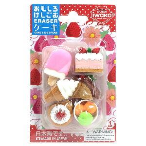 イワコー おもしろ消しゴム ケーキ ER-981011 ブリスターパック02 ケーキ ソフトクリーム けしごむ ケシゴム