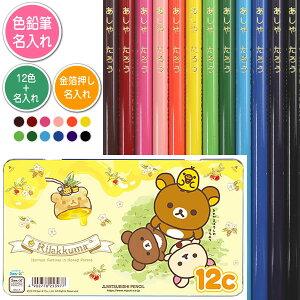 色鉛筆12色セットと金箔押し名入れのセット品 三菱鉛筆 色鉛筆 880級 リラックマ 12色 丸軸