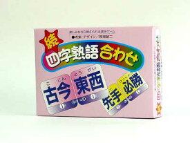 続・四字熟語合わせ 楽しみながら覚えられる漢字ゲーム O-026