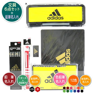 アディダス/adidas 文具6点セットに鉛筆・色鉛筆金箔押し名入れのセット品 BT400AI 三菱鉛筆 鉛筆2B・色鉛筆12色・赤鉛筆2本・B5下敷き・消しゴム・筆入れ