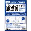 日本法令 パソコンで作る 履歴書 CD−ROM 労務12-94 JIS規格・転職者用 WEBセミナー付