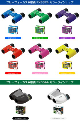 フリーフォーカス双眼鏡RXB374M(グリーン)倍率6倍対物レンズ18mmピント調整不要レイメイ藤井