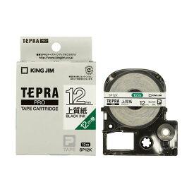 キングジム テプラPRO テープカートリッジ 上質紙ラベル 12mm 黒文字 SP12K