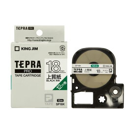キングジム テプラPRO テープカートリッジ 上質紙ラベル 18mm 黒文字 SP18K