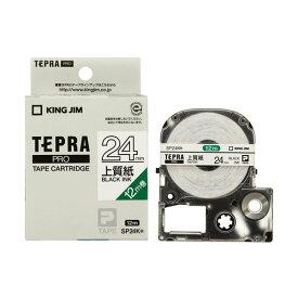 キングジム テプラPRO テープカートリッジ 上質紙ラベル 24mm 黒文字 SP24K
