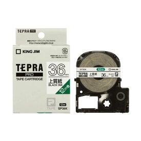 キングジム テプラPRO テープカートリッジ 上質紙ラベル 36mm 黒文字 SP36K