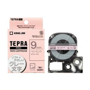 キングジム テプラPRO テープカートリッジ カラーラベル ソフト 9mm ベイビーピンク地 グレー文字 SW9PH