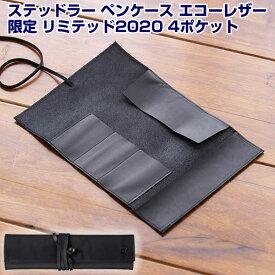 ステッドラー レザーペンケース リミテッド2020 4ポケット 900 LCED2 ロール型ペンケース エコーレザー ECCO Leather STAEDTLER