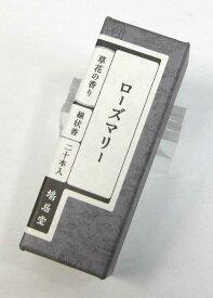鳩居堂 お香 ローズマリー 草花の香りシリーズ スティックタイプ(棒状香)20本いり
