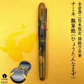 【10%OFF】 Namiki限定万年筆 瓢箪鯰 (ひょうたんなまず) FNK-LP-HN-M PILOT ナミキ