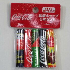 おやつマーケット コカコーラMIX お菓子鉛筆キャップ 5本セット 5柄とも別デザイン 45219501 デザインが変わって新登場 サカモト 丸軸キャップ