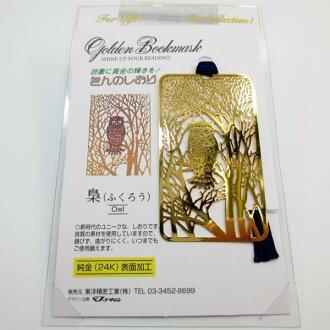 对赠品以及作为书签Golden Bookmark a021透雕/(24K)表面きん的纯金加工的美丽书签的收集!