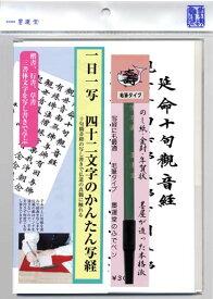 延命十句観音経 写経セット 29317 墨運堂