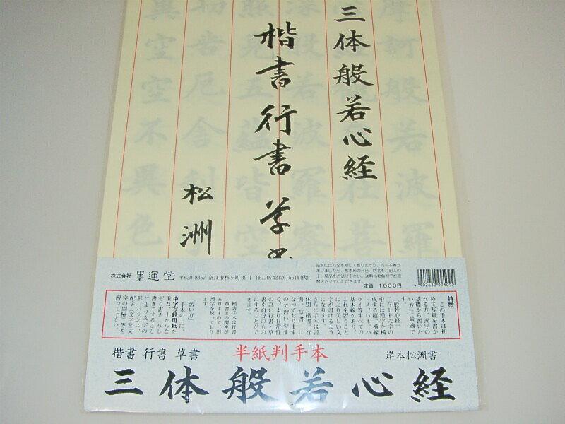 三体写経手本のみ18枚入り 各書体6枚構成 半紙判 本:写経 35011 墨運堂