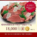 【送料無料】【贈答】松阪牛一頭盛り 1kg「松阪牛証明書付き」松阪牛 松坂牛 牛肉 和牛 国産牛 焼肉セット 焼肉用 焼き肉用 焼き肉 お…