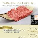 【送料無料】 最高等級A5 松阪牛肩ロースすき焼き600g「松阪牛証明書付き」「贈答用」