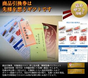 堀坂牧場産松阪牛商品引換券ギフト券