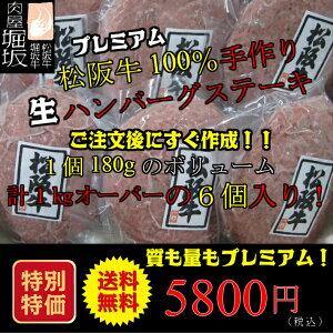 松阪牛100%生ハンバーグステーキ180g×6個入り