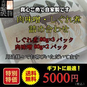 松阪牛しぐれ煮(80g×3パック)・肉味噌(80g×2パック)詰め合わせ木箱入り