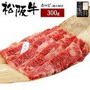 【贈答用】 極上松阪牛カルビ焼肉用300g「松阪牛証明書付き」 「送料無料」