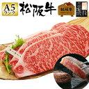 松坂牛 お中元 肉 送料無料 ギフト【最高等級 A5ランク 松阪牛 サーロインステーキ 200g 1枚 「松阪牛証明書付き」】…