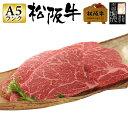 お歳暮 肉 松阪牛 ギフト【最高等級A5ランク 松阪牛 モモ(赤身)ステーキ 150g×2枚 300g 「松阪牛証明書付き」】肉 …