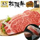 松坂牛 お中元 肉 送料無料 ギフト【最高等級 A5 ランク 松阪牛 サーロインステーキ 200g 3枚「松阪牛証明書付き」】…