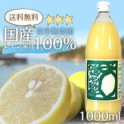 国産レモンを搾っただけ!レモン果汁1000ml