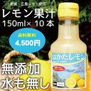 送料無料【水も入ってない・無添加】【国産レモン果汁100%】【150ml×10本】瀬戸内レモン【愛媛県産ストレート果汁】…