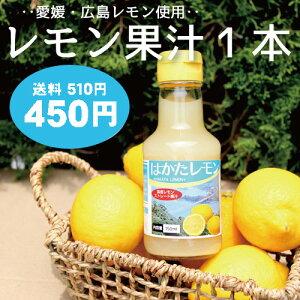 ホリ田ヤ【国産レモン果汁100%】【瀬戸内れもん】【果汁100%ストレート】【150ml】