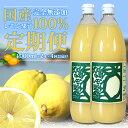 国産レモン果汁100% 1000ml(2本)×4回 【国産レモン果汁定期便】【1リットル2本×4回】 国産レモン果汁100% 1リット…