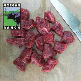 モーガン牧場ビーフ 角切りステーキ 450g 最高品質 アメリカンビーフ 熟成 グラスフェッド グレインフィニッシュ ホルモン剤不使用 抗生物質不使用