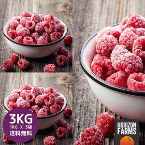 有機 JAS オーガニック 冷凍 ラズベリー 1kg x 3 合計3kg 無糖 無添加 砂糖不使用 化学物質不使用 冷凍フルーツ 冷凍果物 冷凍果実 送料無料 業務用 スムージー