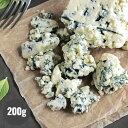 イタリア産 ゴルゴンゾーラ ブルーチーズ 200g クランブルタイプ無添加 冷凍 高品質 ナチュラルチーズ