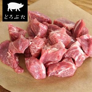 北海道 どろぶた 放牧豚 角切り 煮込み用 カレー用 シチュー用 450g フリーレンジ ポーク 国産 高品質 豚肉 放牧 北海道産