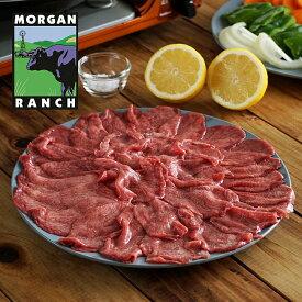 モーガン牧場ビーフ 牛タン 極薄スライス 牛タンスライス 300g 最高品質 アメリカンビーフ 熟成 グラスフェッド グレインフィニッシュ ホルモン剤不使用 抗生物質不使用