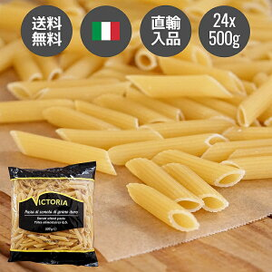 イタリア産 ペンネ パスタ 100% デュラム・セモリナ 500gx24袋 ビクトリア 業務用 12kg