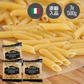 イタリア産 ペンネ パスタ 100% デュラム・セモリナ500gx3パック ビクトリア