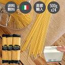 イタリア産 パスタ スパゲッティ 100% デュラム・セモリナ 500gx24袋 ビクトリア 業務用 12kg