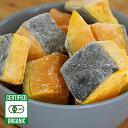 冷凍 有機 JAS オーガニック かぼちゃ 1.2kg 北海道産