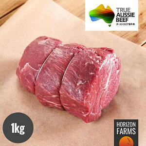 オーストラリア産 100% グラスフェッド プレミアム ビーフ アンガス牛 シャトーブリアン ヒレ ブロック 1kg 牧草牛 ホルモン剤不使用 抗生物質不使用 遺伝子組換え飼料不使用 オージービーフ
