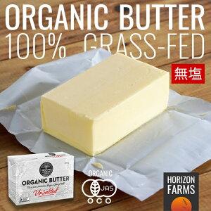 有機 JAS オーガニック グラスフェッドバター 冷蔵 無塩 オーストラリア産 250g 化学物質不使用 ホルモン剤不使用 殺虫剤不使用 抗生物質不使用 牧草牛 安全 グラスフェッド バター